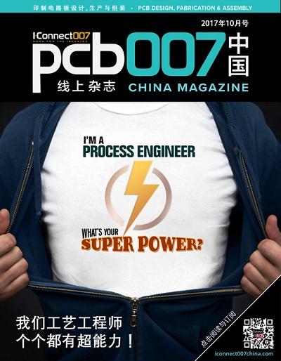 《PCB007中国线上杂志》10月号——工艺工程