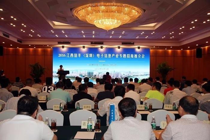 江西信丰:全力打造产值超300亿元的电子信息产业集群