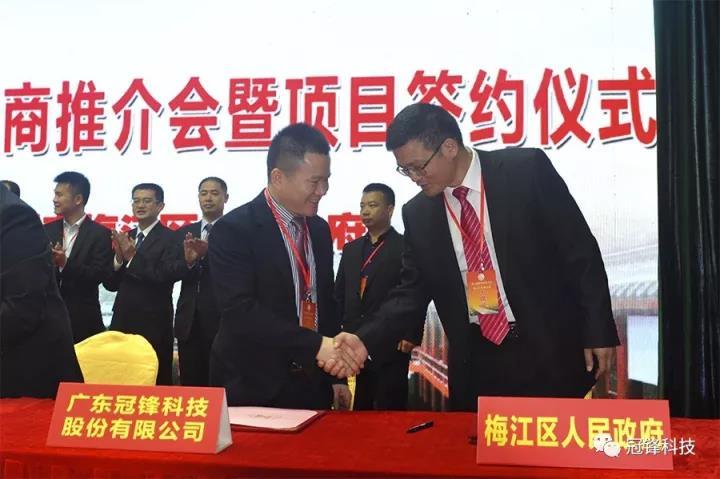 冠锋科技军民融合产业发展基地项目签约成功