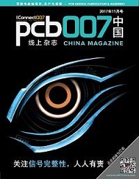 信号完整性《PCB007中国线上杂志》2017年11月号