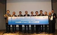 促PCB产业智慧升级,研华携工业局组A-Team联盟