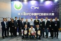 第五届IPC中国PCB设计大赛落下帷幕