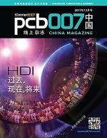 HDI过去,现在,将来《PCB007中国线上杂志》2017年12月号上线
