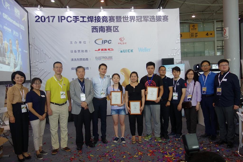 2017年IPC手工焊接竞赛西南赛区结果揭晓