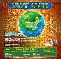 全球最具规模之一的线路板及电子组装行业展会 12 月再度举行