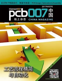 工艺流程精简与自动化——《PCB007中国线上杂志》9月号