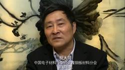 中国CCL行业正在酝酿新的变革——访CCLA副秘书长祝大同先生