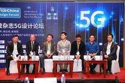 """首届""""微波杂志5G设计论坛""""告捷,与会者收获满满"""