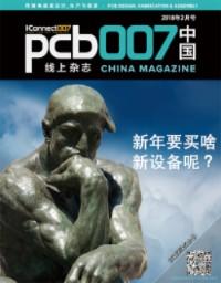 新年要采购新设备,不是吗?《PCB007中国线上杂志》2018年2月号