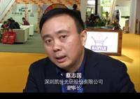 开拓新技术,凯世光研善变求新【RTW…视频采访】