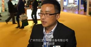 巨龙:模块化设备成为非标市场抢手货【RTW…视频采访】