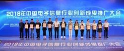 深南电路项目获2018中国电子信息行业新技术类推广项目大奖