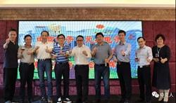 中京电子·元盛电子重组完成后,召开首次管理层交流会