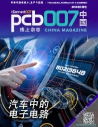 汽车——电子行业的新驱动力《PCB007中国线上杂志》2018年5月号