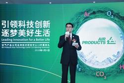 空气产品公司亚洲技术研发中心升级启幕 进一步增强在华创新能力  赋能环保新兴产业发展
