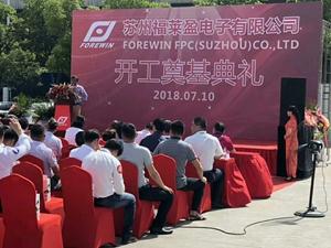 福莱盈电子新厂开工奠基仪式举行