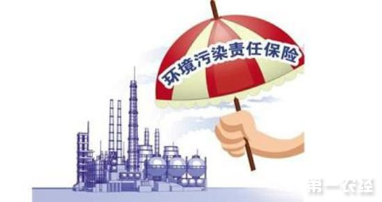 电镀、电路板等10个行业共1066家企业,需在9月底之前购买环境污染强制责任保险!