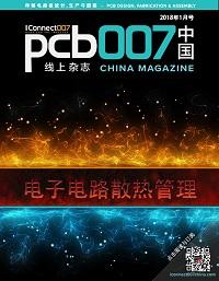 电子电路热管理《PCB007中国线上杂志》2018年1月号