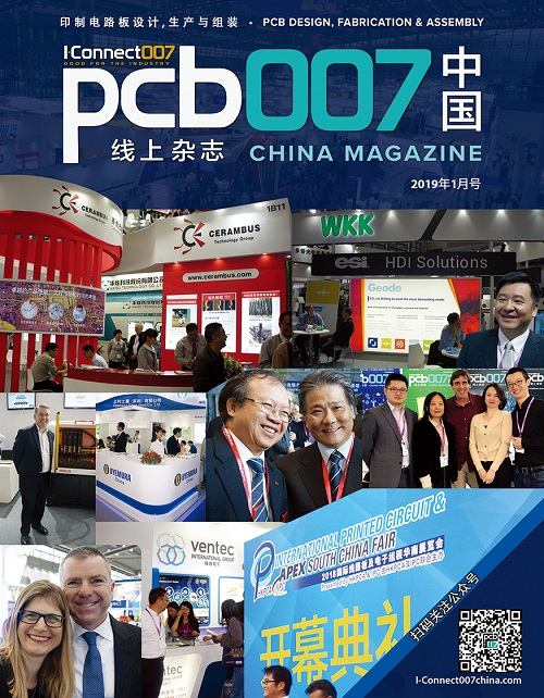 《PCB007中国线上杂志》:从行业盛会看中国电子电路制造的未来