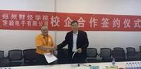 定颖电子与郑州财经机电与汽车工程学院签订校企合作协议