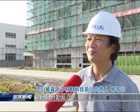 雅森电子高端FPC材料项目将于年底投产