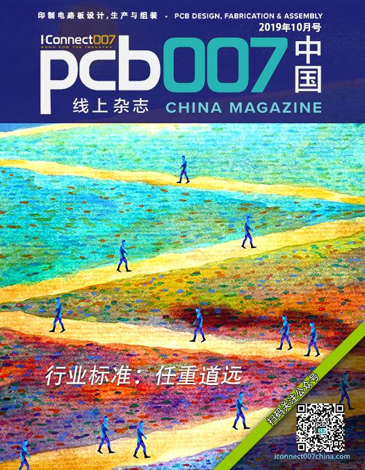 电子电路标准:任重道远《PCB007中国线上杂志》2019年10月号