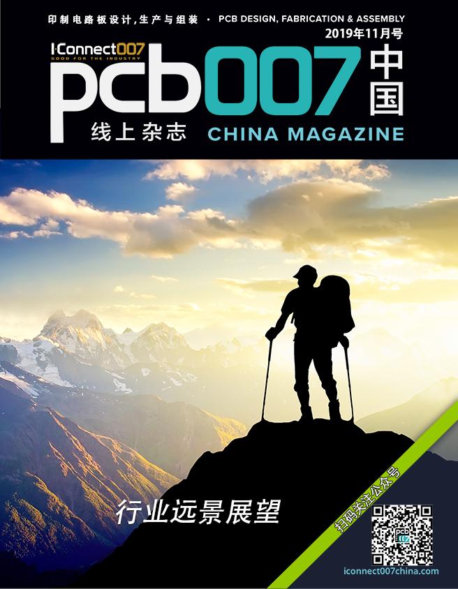 行业远景展望《PCB007中文线上杂志》2019年11月号