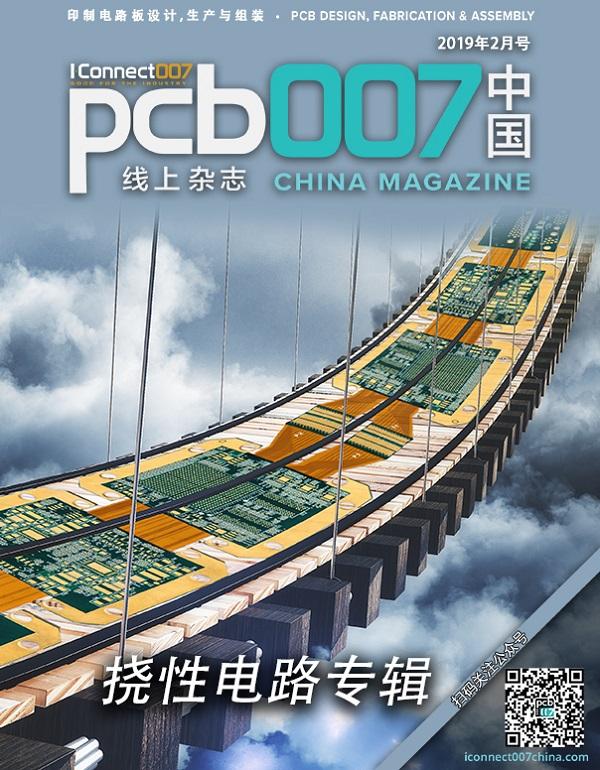 挠性电路专辑《PCB007中国线上杂志》2019年2月号上线