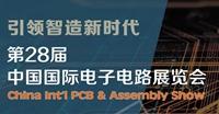 2019国际电子电路(上海)展览会盛大开幕