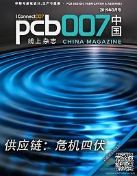 电子产业供应链:危机四伏《PCB007中国线上杂志》2019年3月号