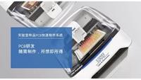 LPKF全新一代自动PCB快速制作系统正式发布