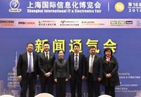 规模亚洲第一的第十六届上海国际信息化博览会即将在沪举行