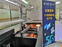 全国首条5G智能制造生产线启动 7分钟可完成一个小时工作量