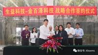 金百泽与生益科技签署战略合作协议