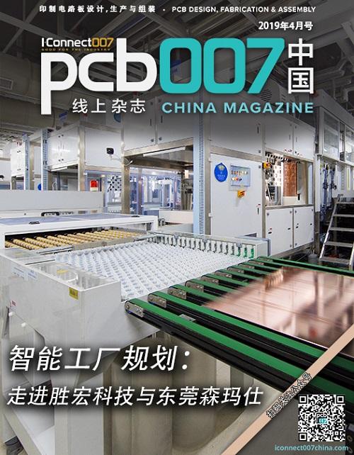 智能工厂规划:走进胜宏科技与东莞森玛仕
