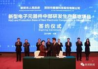 耀德科技FPC项目签约落户河南新政