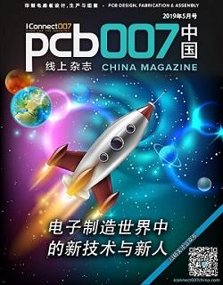 电子制造业的新技术与新人《PCB007中国线上杂志》2019年5月号