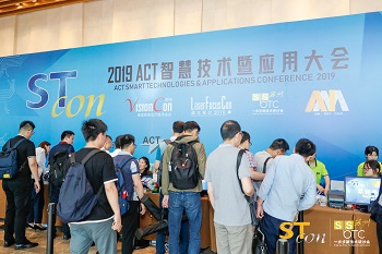 2019ACT智慧技术暨应用大会在苏州金鸡湖畔盛大启动