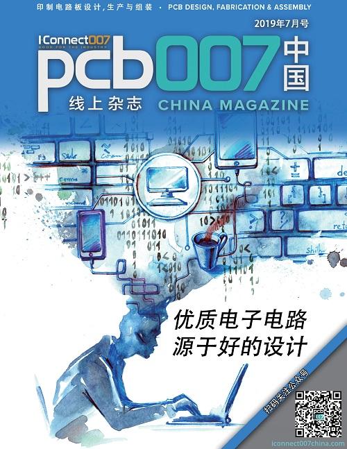 优质电子电路,源于好的设计《PCB007中国线上杂志》7月号上线