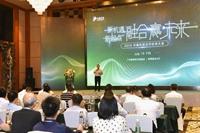 新机遇、新起点,融合赢未来—兴森科技2019合作伙伴大会