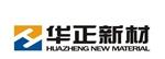 华正新材2019年上半年净利4598万 覆铜板销量增长