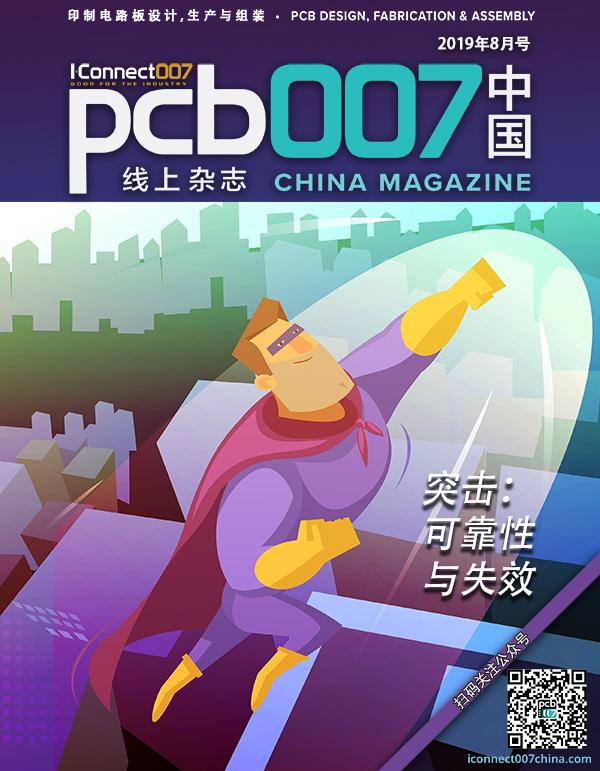 突击:可靠性与失效《PCB007中国线上杂志》2019年8月号上线!