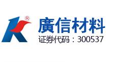 广信材料:年产8000吨感光新材料项目正式进入试生产调试阶段