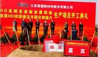 江苏诺德5G高频高速覆铜板项目已完工85%