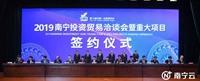 投资20亿的PCB/FPC的高速数据传输项目落户广西