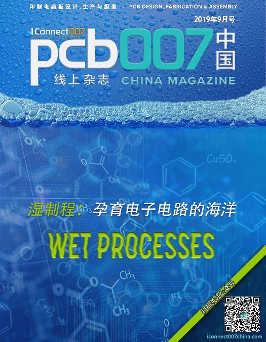 湿制程:孕育电子电路的海洋《PCB007中国线上杂志》2019年9月号