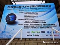 【产学研】第三届PCB产学研协同创新大会圆满落幕