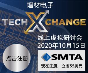 """""""增材制造电子技术研讨会"""" 即将于10月15日召开,欢迎注册参加"""