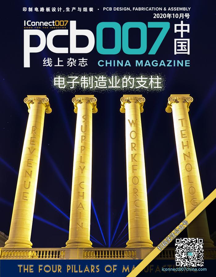 电子制造业的支柱《PCB007中国线上杂志》十月号上线