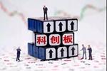 华为供应商生益电子科创板IPO成功过会